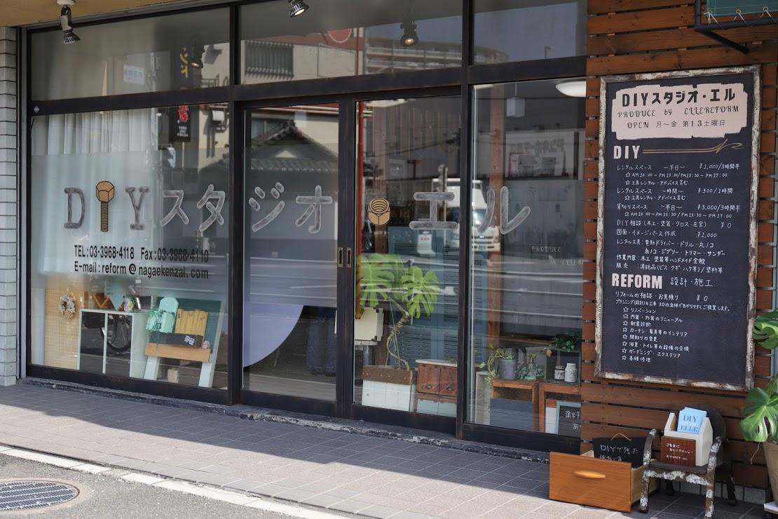 DIYスタジオ・エル
