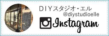 DIYスタジオ・エルのインスタグラム