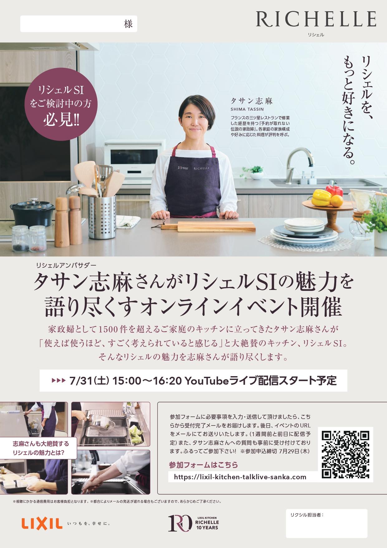 タサン志麻さん リシェルSIオンラインイベント 7/31(土)
